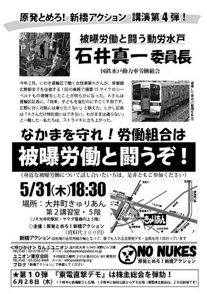 石井講演会完成版・表-1 .jpg