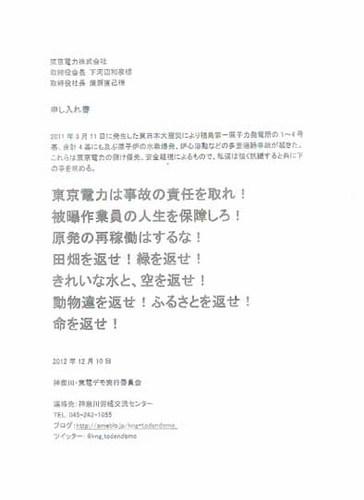 神奈川・東電デモ実.jpg