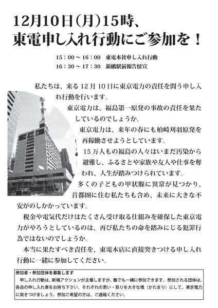 講演会5弾 [1]_ページ_2.jpg