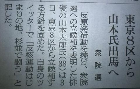 山本太郎出馬.png