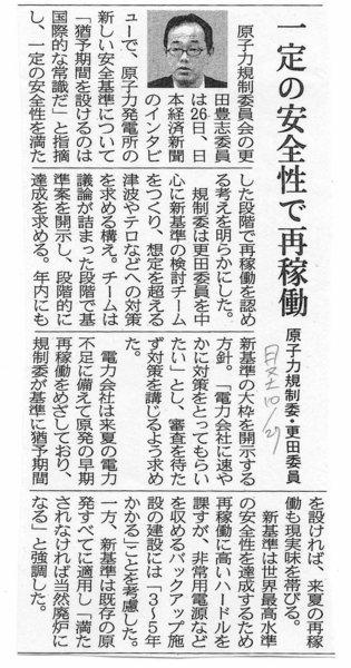 日経10・26020.jpg