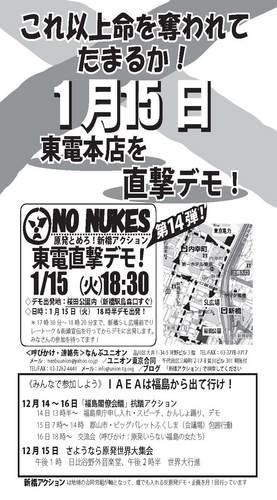 東電申し入れ�A _ページ_1.jpg