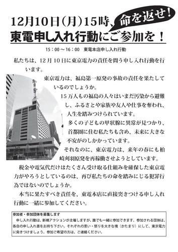 東電申し入れ�A _ページ_2.jpg