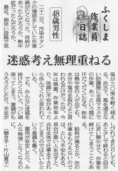 825東京-2-2.jpg